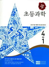 초등 과학 4-1(2017)(디딤돌)