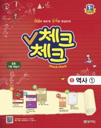 중학 역사1(2019) 진도교재