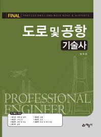 도로 및 공항 기술사