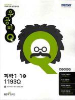 과학 중1-1(1193Q)(2012)