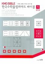 한국수학올림피아드 바이블. 1: 정수론(KMO Bible)