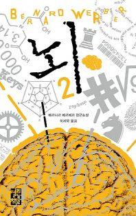 뇌. 2(3판)(양장본 HardCover)