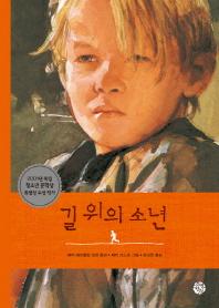 길 위의 소년(소년한길 동화 24)