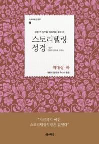 스토리텔링성경: 역대상 하(성경 전 장을 이야기로 풀어 쓴)(스토리텔링성경 9)