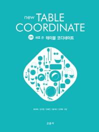 테이블 코디네이트(새로 쓴)(2판)