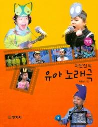 유아 노래극(차은진의)(개정판)(CD1장포함)