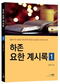 하존 요한 계시록. 1
