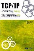 TCP/IP 소켓 프로그래밍 자바버전