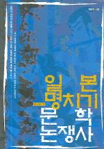 일본 명치기 문학논쟁사