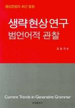 생략현상연구: 범언어적 관찰(생성문법의 최근 동향 2)(양장본 HardCover)