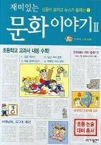 재미있는 문화 이야기 2(신문이 보이고 뉴스가 들리는 7)