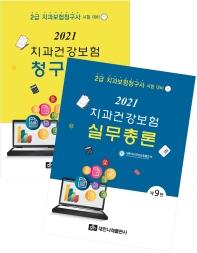 치과건강보험 실무총론+청구실습(2021)(9판)(전2권)