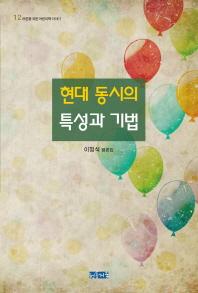 현대 동시의 특성과 기법(어른을 위한 어린이책 이야기 12)