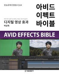 아비드 이펙트 바이블(방송문화진흥총서 164)