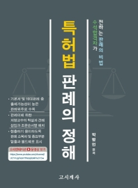 특허법 판례의 정해