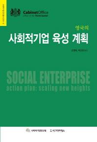 사회적기업 육성 계획