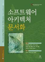 소프트웨어 아키텍처 문서화(에이콘 소프트웨어 아키텍처 시리즈 3)