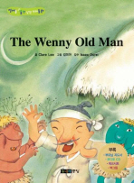 THE WENNY OLD MAN: 혹부리 영감(별책부록1권포함)(영어를 꿀꺽 삼킨 전래동화)