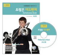 트럼본 어드벤쳐 연주곡집(CD1장포함)(어드벤쳐 악기 시리즈)