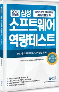 삼성 소프트웨어 역량테스트(2016)(개정판)