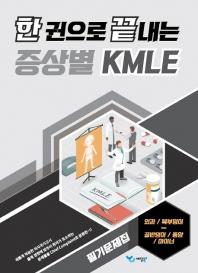 증상별 KMLE 필기문제집: 외과/복부덩이.골반덩이/종양/마이너(한 권으로 끝내는)