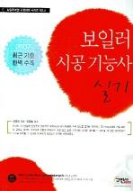 보일러시공기능사 실기(2007)(6판)