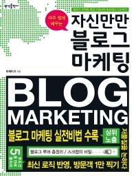 자신만만 블로그 마케팅(아주 쉽게 배우는)