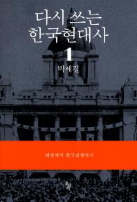 다시 쓰는 한국현대사. 1: 해방에서 한국전쟁까지