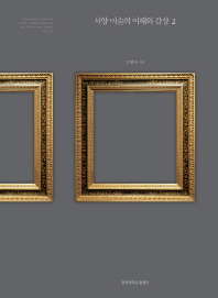 서양 미술의 이해와 감상. 2