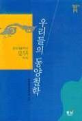 우리들의 동양철학(학술총서 19)