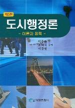 도시행정론(3판)