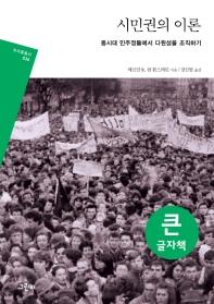 시민권의 이론(큰글자책)(프리즘총서 36)