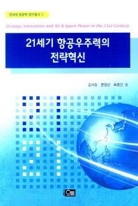 21세기 항공우주력의 전략혁신(연세대 공군력 연구총서 11)