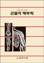 근골격 해부학(그림으로보는)