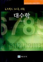 대수학(초등학교 교사를 위한)(한국수학교육학회 수학교사 시리즈 3)(양장본 HardCover)