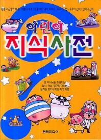 어린이 지식사전(2판)(양장본 HardCover)