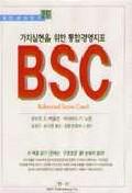 가치실현을 위한 통합경영지표 BSC(한언경영연구 25)