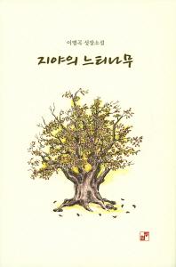 지야의 느티나무