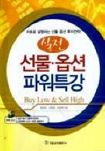 실전 선물.옵션 파워특강(CD-ROM 2장포함)