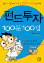 펀드투자 100문 100답