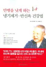 만병을 낫게 하는 냉기제거 반신욕 건강법(건강의학정보 34)