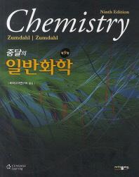 일반화학(줌달의)(9판)