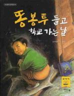 똥봉투 들고 학교 가는 날(아이앤북 창작동화 6)