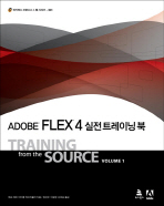 ADOBE FLEX 4 실전 트레이닝 북(위키북스 오픈소스 & 웹 시리즈 31)