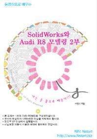SolidWorks와 Audi R8 모델링 2부(DVD)(동영상으로 배우는)