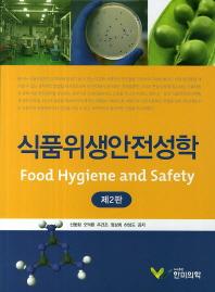 식품위생안전성학(2판)