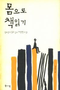 몸으로 책읽기 [초판]