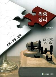 헌법 최종정리: 조문 이론 판례(맞춤)