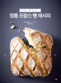 에릭 케제르의 정통 프랑스 빵 레시피 (정가28,000원)