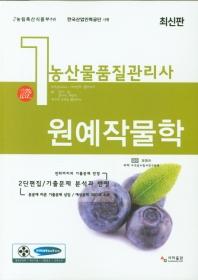 농산물품질관리사 1차: 원예작물학(최신판)